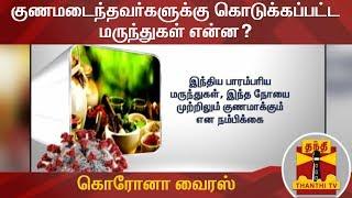 கொரோனா வைரஸ் - குணமடைந்தவர்களுக்கு கொடுக்கப்பட்ட மருந்துகள் என்ன?   Corona Virus