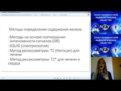 Доклад: «Возможности МР-релаксометрии в количественрда»ной оценке перегрузки железом печени и миока