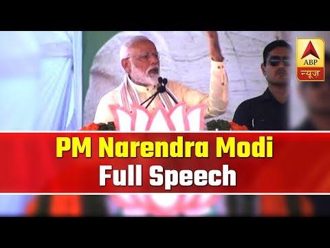 PM Narendra Modi Full Speech: 'Vanshwad Par Unko Current Lagta Hai' | ABP News