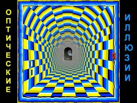 Оптические иллюзии. Движущиеся картинки. Смотровые галлюцинации.