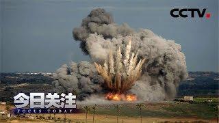 《今日关注》 20190727 伊朗试射导弹 土耳其将启S-400 美极限施压引爆火药桶| CCTV中文国际