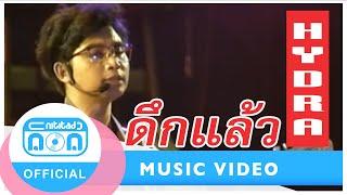 ดึกแล้ว - ไฮดรา [Official Music Video]