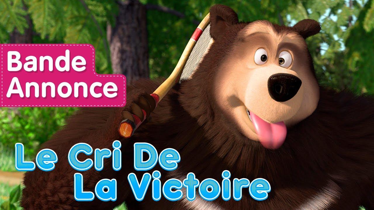Masha et Michka 💥Le 14 août 💥 🏆🎾 Le Cri De La Victoire 🎾🏆(Bande Annonce)