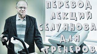 ДИСКОРД СТРИМ Понятный перевод лекций Селуянова для тренеров СКОРОСТЬ СИЛА ВЫНОСЛИВОСТЬ КАК