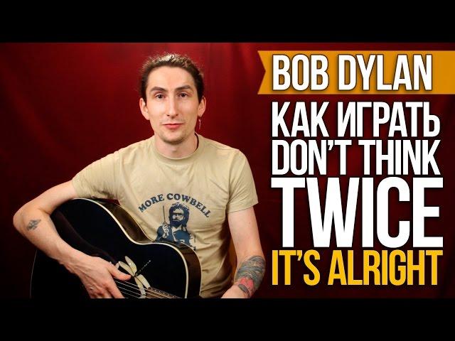 Как играть на акустической гитаре Bob Dylan - Don't Think Twice It's Alright - Фингерпикинг