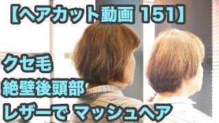 【151】「クセ毛 絶壁後頭部」レザーカットでマッシュヘア【ヘアカット動画と解説151】 thumbnail