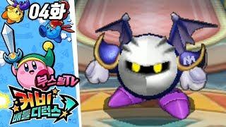 커비 배틀 디럭스! [3DS] (4화) 골드리그 VS 메타나이트 / 다양한 커비로 싸우는 배틀로얄! 온라인배틀이 더욱 재밌다! (Kirby Battle Royale)