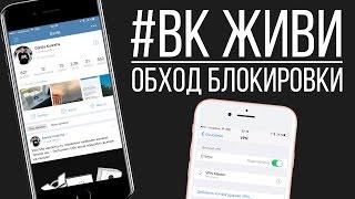 #ВКЖиви! Обход запрета блокировки ВК. Как пользоваться заблокированным на Украине Вконтакте? VPN