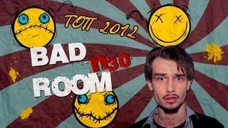 BAD ROOM №30 [TOP 2012] (18+)