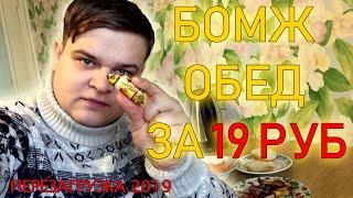 БОМЖ ОБЕД ЗА 19 РУБЛЕЙ В РОССИИ   КАК ПРОЖИТЬ НА 19 РУБЛЕЙ   УЖЕ НЕ САМЫЙ ДЕШЕВЫЙ ОБЕД
