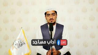 021 | 027 - موضوع: آداب مساجد