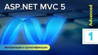 ASP.NET MVC 5. Углубленный. Авторизация и аутентификация. Урок 1
