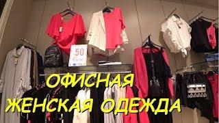 Офисная одежда. Обзор магазина Ekol. Летний деловой стиль. Meryem Isabella