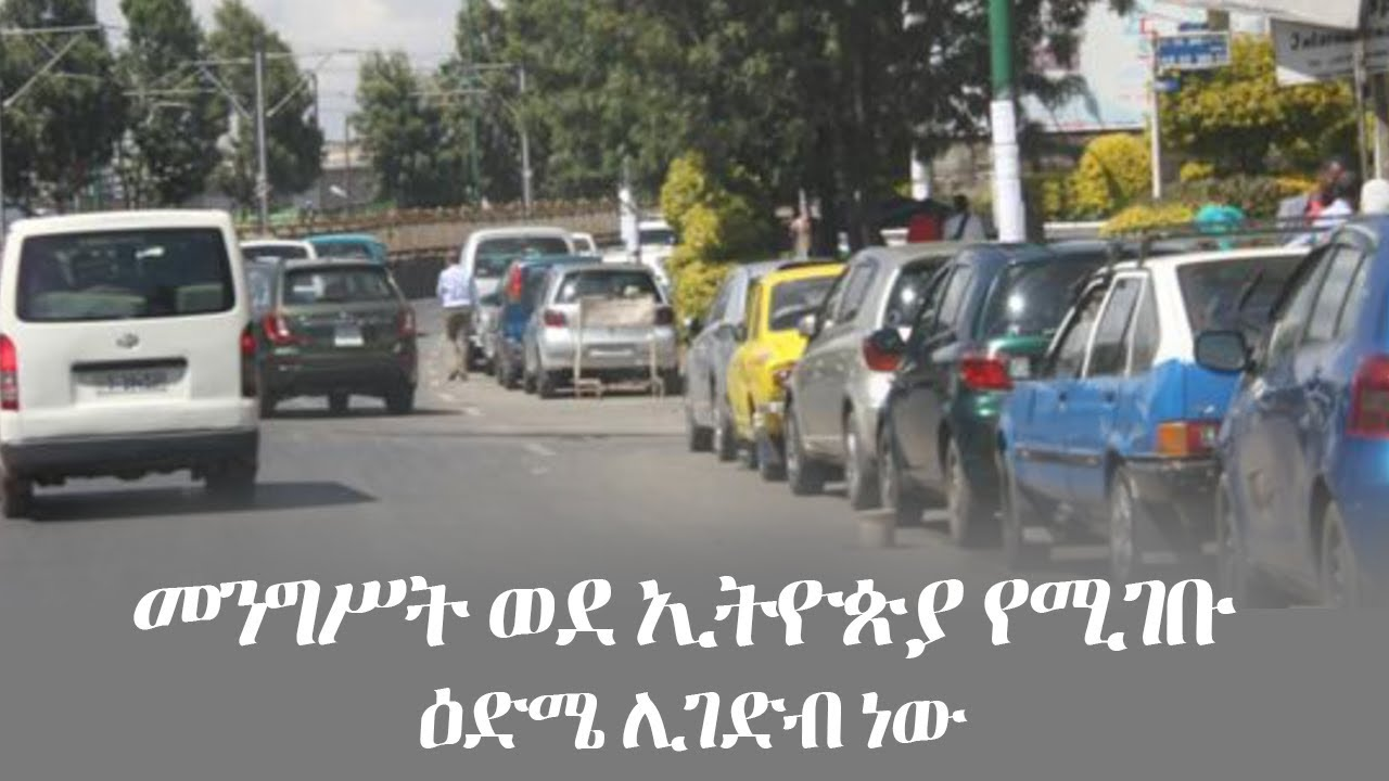 The government is restricting the age of cars imported into Ethiopia