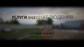 Видеонаблюдение для стройки / Камеры Dahua в Ялуторовске(, 2018-07-16T13:08:13.000Z)