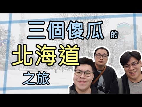 【Vlog】三個傻瓜日本北海道之旅(2019/1/8~1/12)