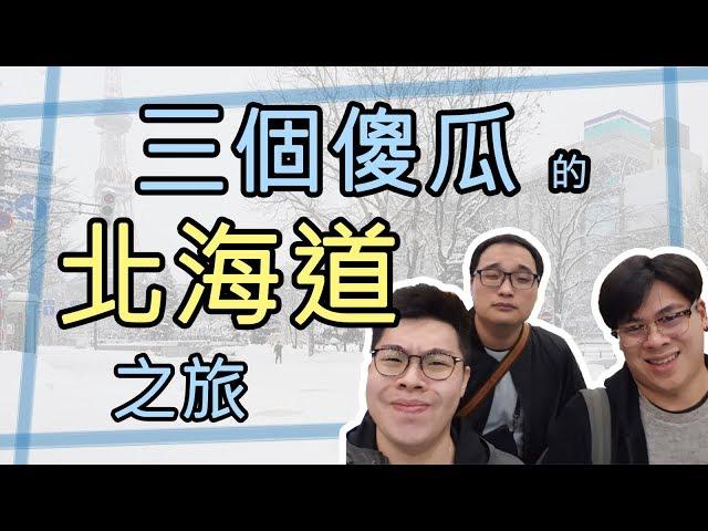 三個傻瓜日本北海道之旅【2019/1/8~1/12】