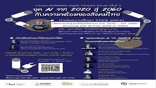 live digital thinker forum ai 2020 2060 1