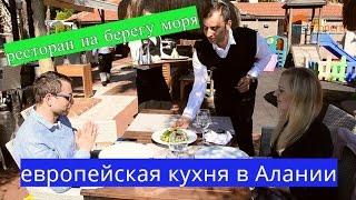 Рестораны Алании - европейская кухня в Турции