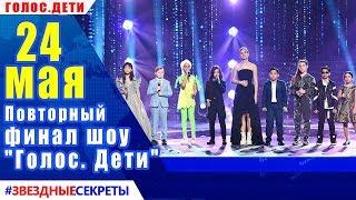 """🔔 Повторный финал шоу """"Голос. Дети"""" шестой сезон 2019 г"""