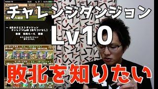 実況【パズドラ】8月チャレダンLv10【初見】