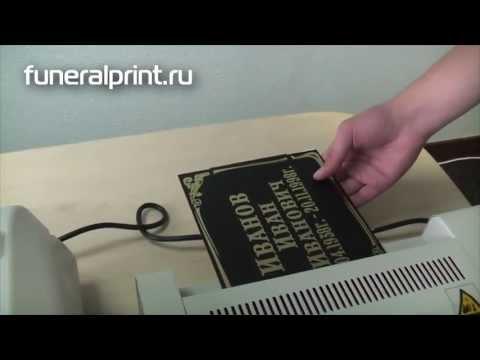 Процесс печати ритуальных траурных табличек на принтере Funeral print