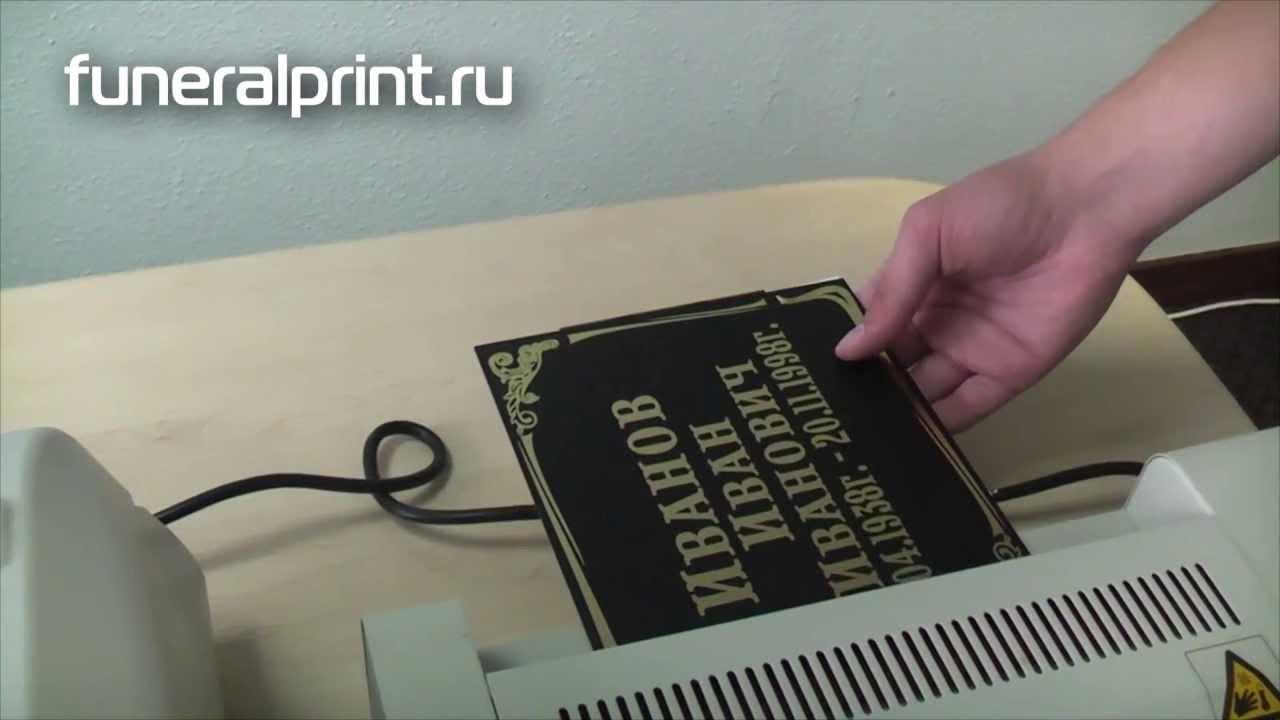 Как сделать табличку на крест своими руками фото 352