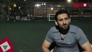 أحمد سمير: إبراهيم حسن كان مثلي الأعلى.. وكنت بتعلم من «كافو» (اتفرج)
