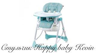 Обзор стульчика для кормления Happy baby Kevin