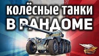 Как? - Колёсные танки в рандоме - Уже?