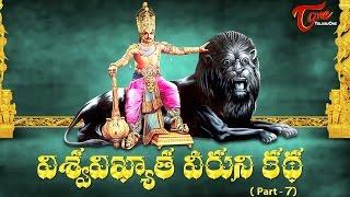Viswa Vikyatha Nata Sarva Bhouma NTR Life History   Part 7   NTR First Love & Stage Show