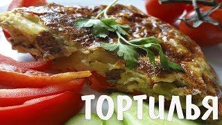 Испанский омлет тортилья, как приготовить вкусный завтрак, пышный омлет
