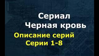 Сериал Черная кровь. 2017. Краткое содержание, описание серий 1-8