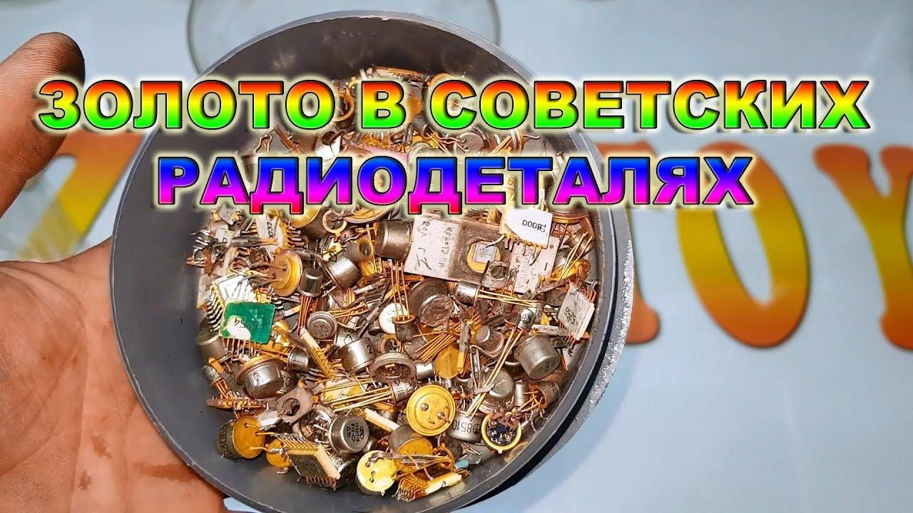 теле как получиь золото из микросхем магазины бетонных