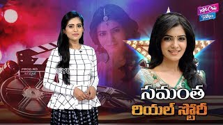 Samantha Real Life Story ( Biography ) | Majili | Unknown Facts | YOYO Cine Talkies