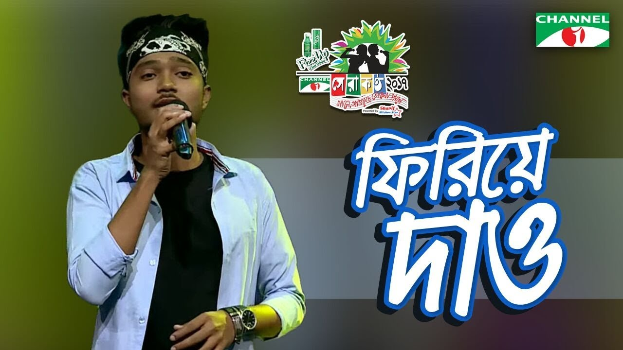Firiye dao | Zayan | Shera Kontho 2017 | Camp Round | Season 06 | Channel i TV