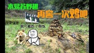 Gambar cover 【木易苏(Muyisu)野趣】——再窑一次鸡吧