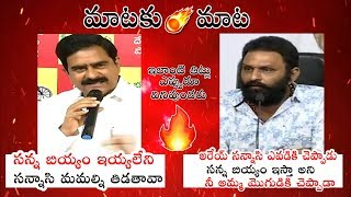 MATAKU MATA: War Of Words Between Devineni Uma vs Kodali Nani | TDP | YSRCP | PQ