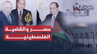 حديث الثورة- هل تخلت مصر السيسي عن فلسطين والأقصى؟