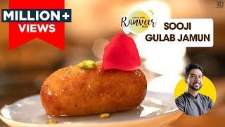 Special Sooji Gulab Jamun  आसन रव गलब जमन  Easy Gulab Jamun recipe Chef Ranveer Brar