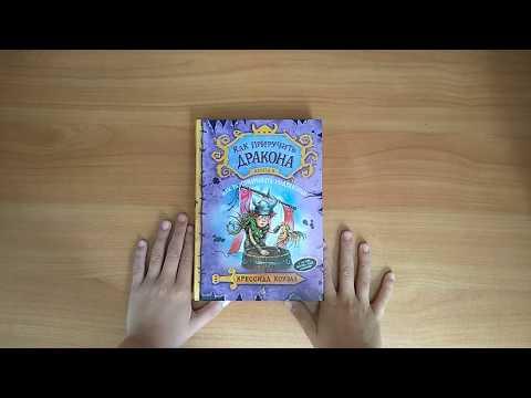 Обзор на 3 книгу Как приручить дракона. Как разговаривать по-драконьи