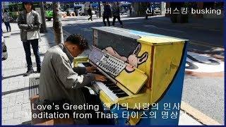 서울 신촌 연세대 앞 버스킹 busking 길거리 아티스트 엘가의 사랑의 인사, 마스네 타이스의 명상곡 Love