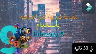 كيفية عمل مقدمة فيديو احترفيه باستخدام فيلمورا   Make intro with Filmora 9   #في_دقيقتين #14