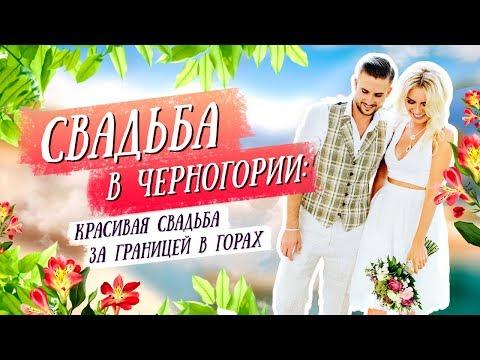Свадьба в Черногории: красивая свадьба за границей в горах (2019)