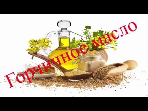 Горчичное масло  Полезные свойства  При каких недугах может помочь