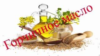 видео Горчичное масло, польза и вред