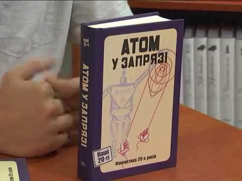 """Ранок-панок. """"Є"""" що почитати! Атом у запрязі. Фантастика 20-х років"""