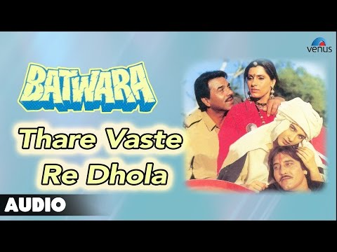 Batwara : Thare Vaste Re Dhola Full Audio Song   Dharmendra, Vinod Khanna, Dimple Kapadia  