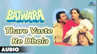 Batwara : Thare Vaste Re Dhola Full Audio Song | Dharmendra, Vinod Khanna, Dimple Kapadia |