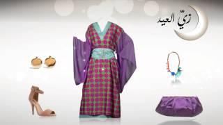 زي العيد: ماذا ترتدين مع العباءة الملونة في شهر رمضان؟